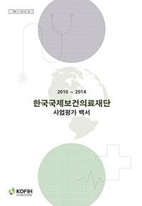2010년~2014년 한국구제보건의료재단 사업평가 백서