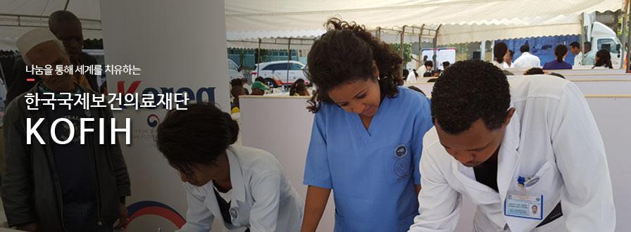 나눔을 통해서 세계를 치유하는 한국국제보건의료재단