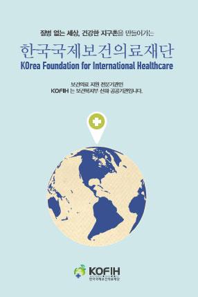 2015년 건강한 지구촌을 만들어가는 KOFIH