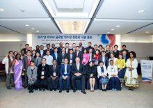2017년 KOFIH 글로벌 연수생 동문회 서울 총회