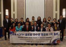 몽골 KGA (KOFIH Global Alumni) 구축회의 및 총회