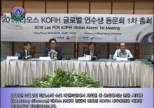2018년 라오스 KOFIH 글로벌 연수생 동문회(KGA) 1차 총회 현지공영방송 보도