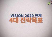 VISION 2020 연계 4대 전략목표