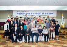 [재외동포사업] 2017년 사할린 잔류1세대동포 초청진료